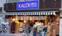周辺環境:カルディコーヒーファーム板橋区役所前店