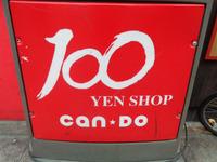 周辺環境:Can★Doハッピーロード大山商店街店