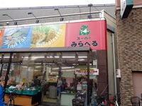 周辺環境:スーパーみらべる大山店