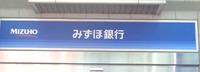 周辺環境:みずほ銀行大山支店