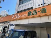 周辺環境:アコレ板橋幸町店